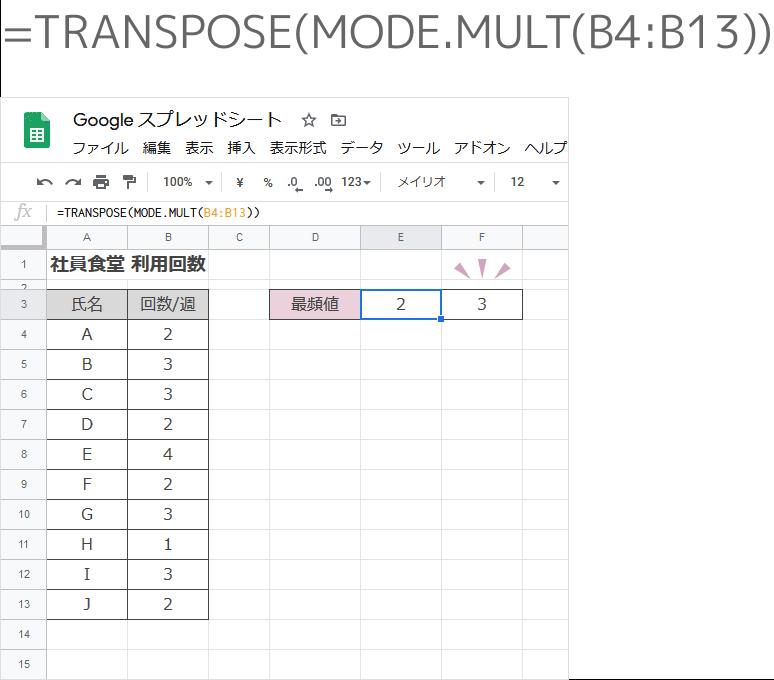 TRANSPOSE関数とMODE関数のネスト