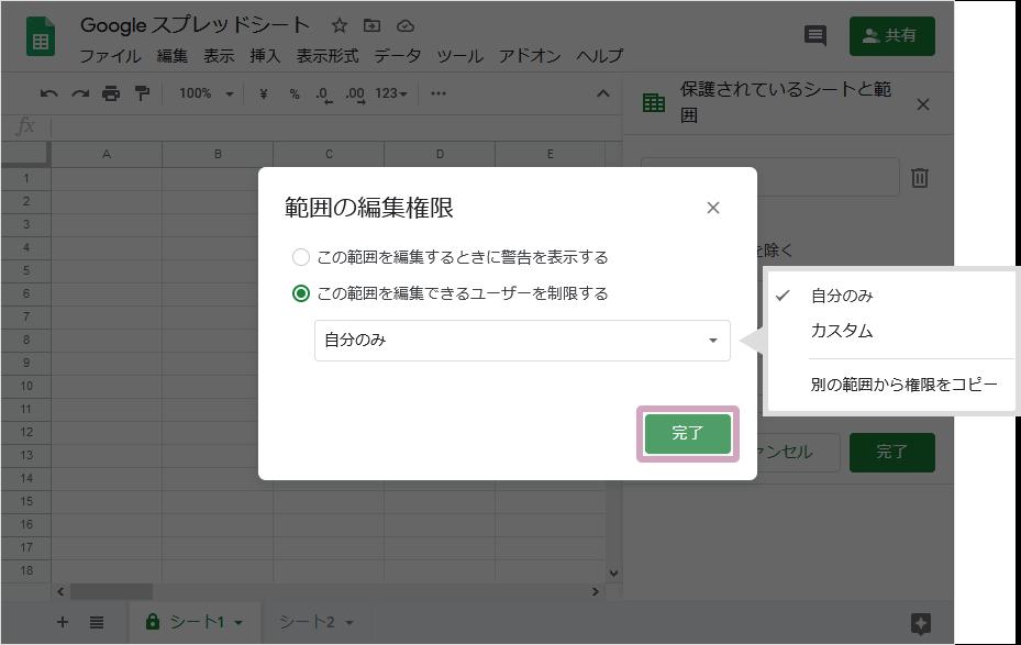 シートの保護(ユーザー制限)