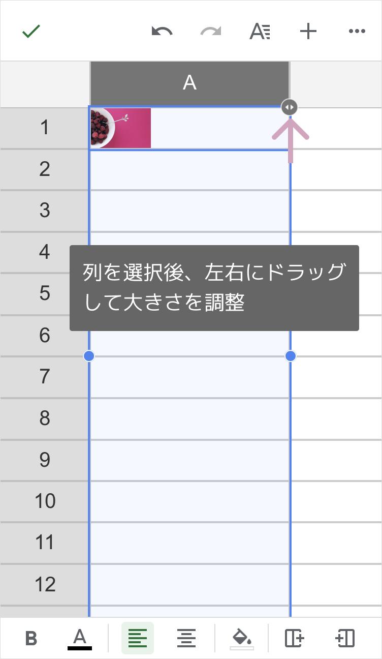 スマホアプリでセル内に画像の挿入