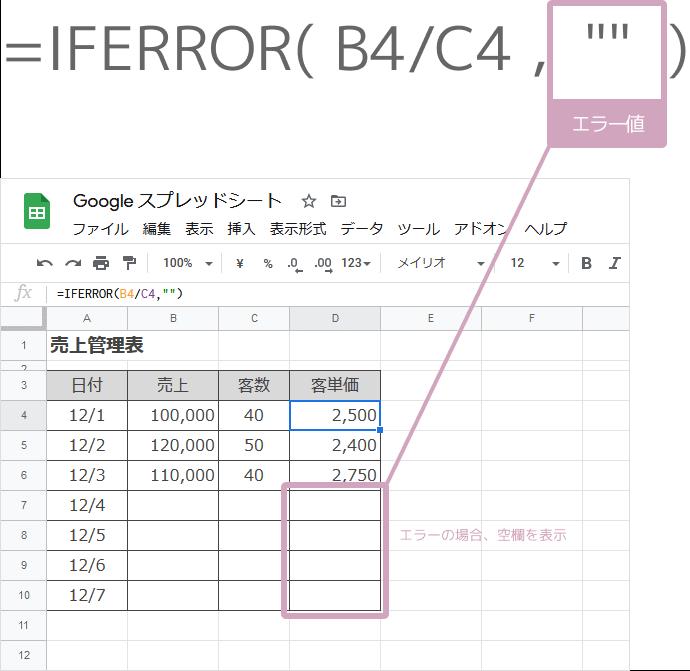 IFERROR関数の数式の入れ方(空欄)