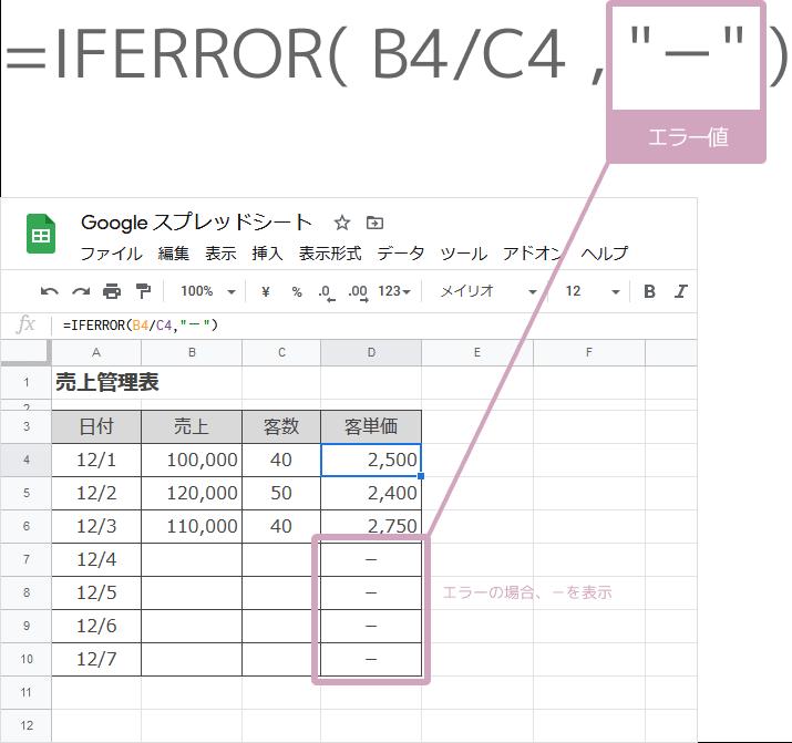 IFERROR関数の数式の入れ方(ハイフン)