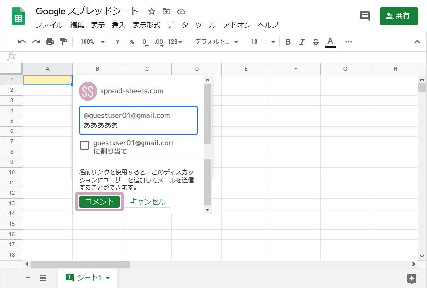 コメントの通知ユーザーの追加