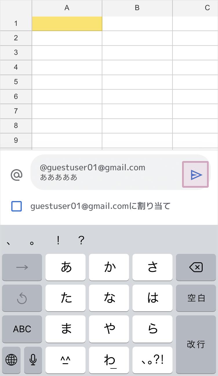 スマホアプリで特定ユーザーへのコメントを追加