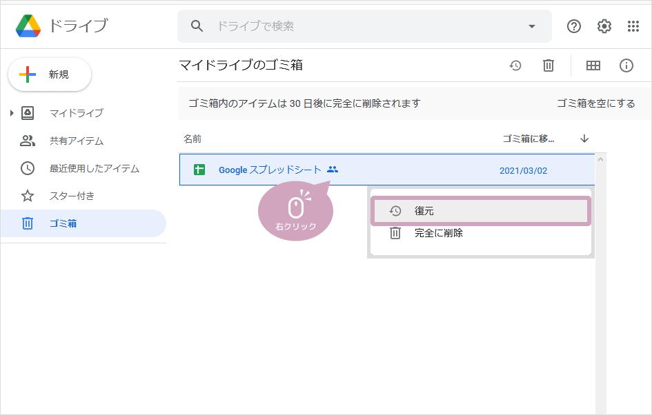 右クリックからスプレッドシートファイルを復元