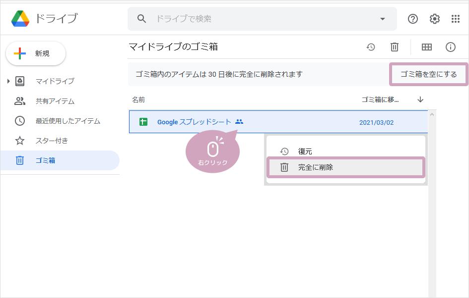 スプレッドシートファイルを完全に削除