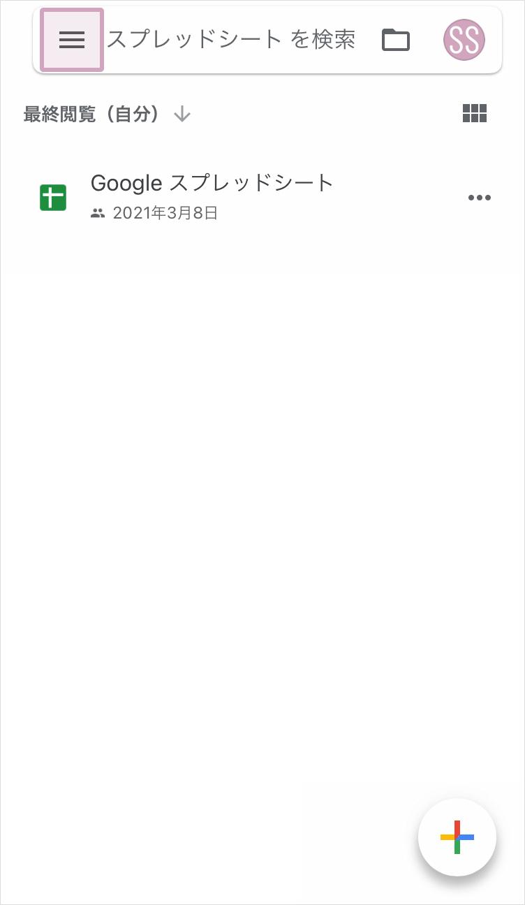 スマホアプリでスプレッドシートファイルの復元