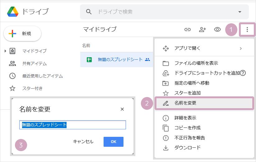 Googleドライブからスプレッドシート名を変更する