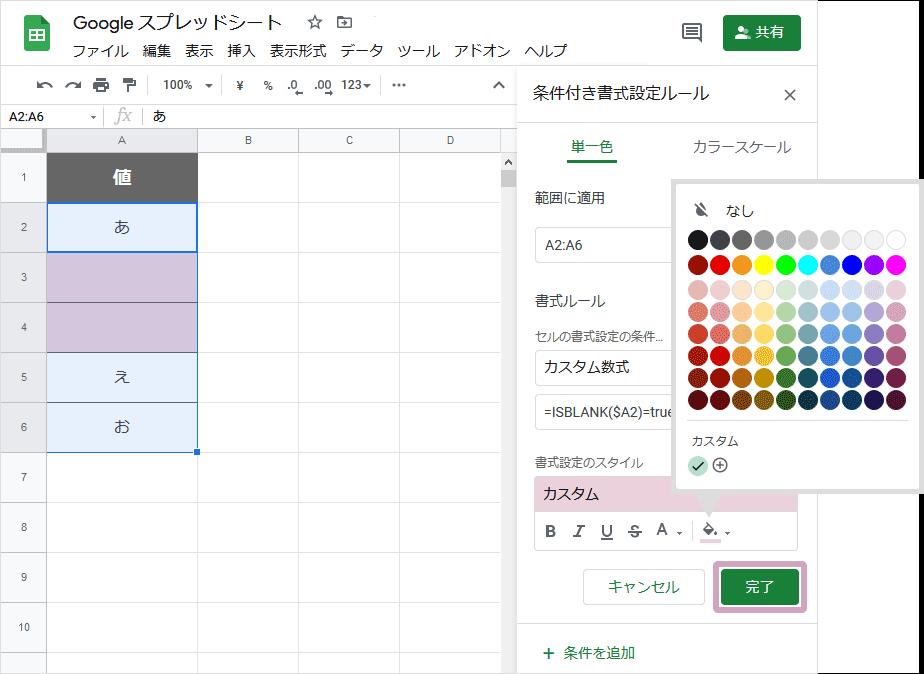ISBLANK関数の使い方(条件付き書式で空欄のみセルの色を変更)