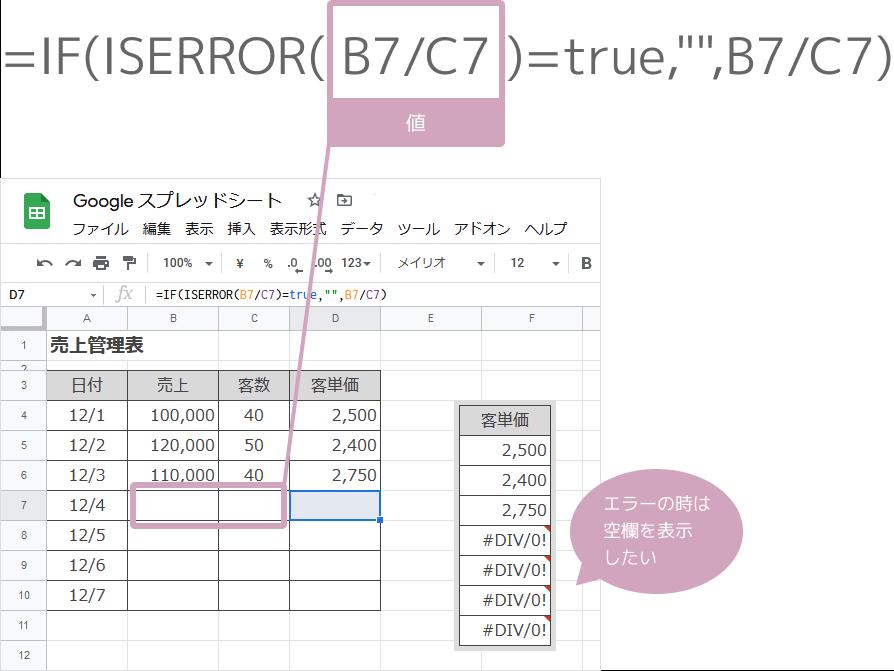 ISERROR関数の使い方(IF関数との組み合わせ)