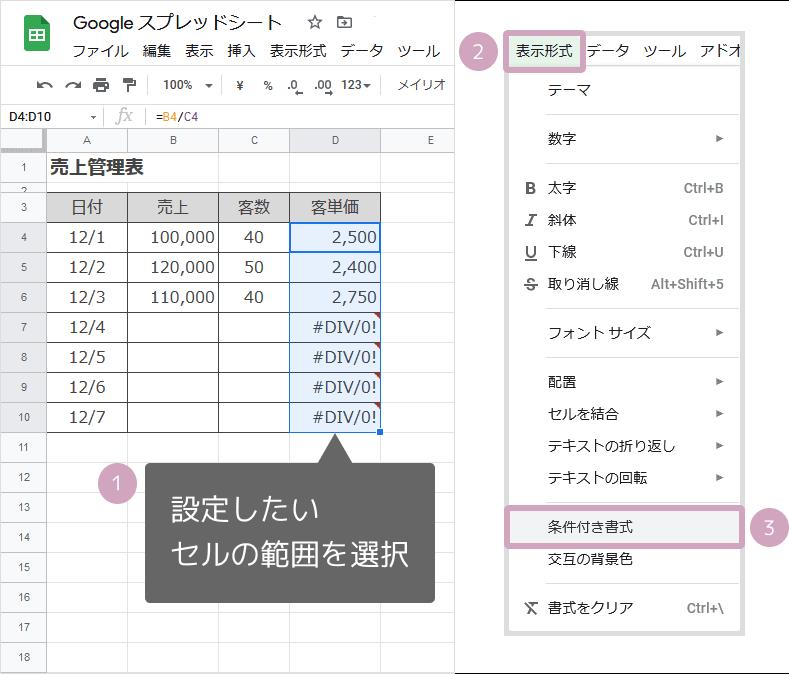 ISERROR関数の使い方(条件付き書式でエラーの時セルの色を変更)