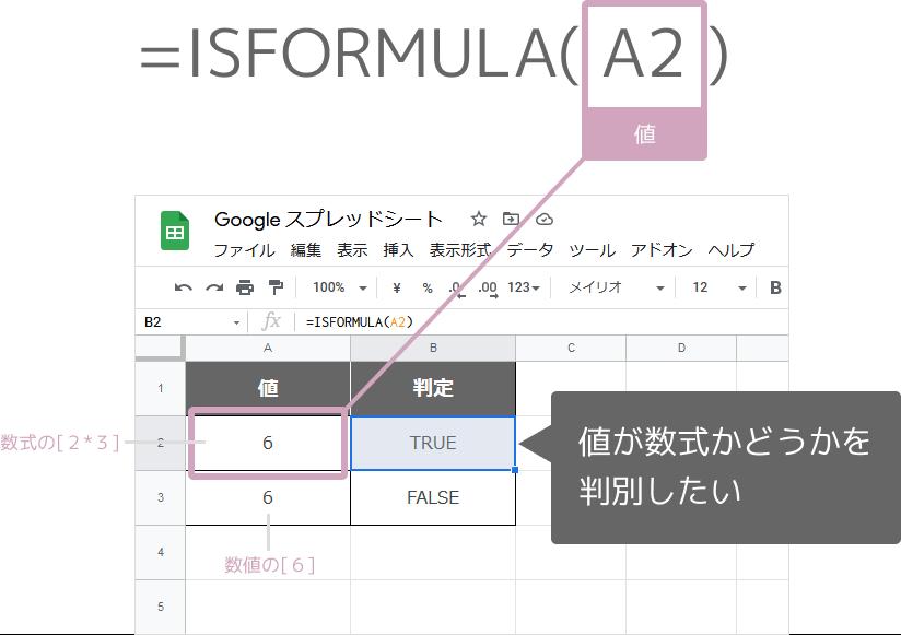 ISFORMULA関数の使い方