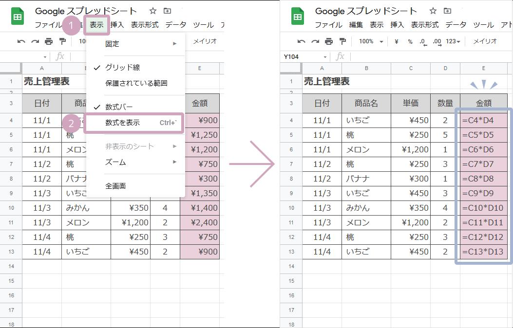 補足:数式を表示する方法