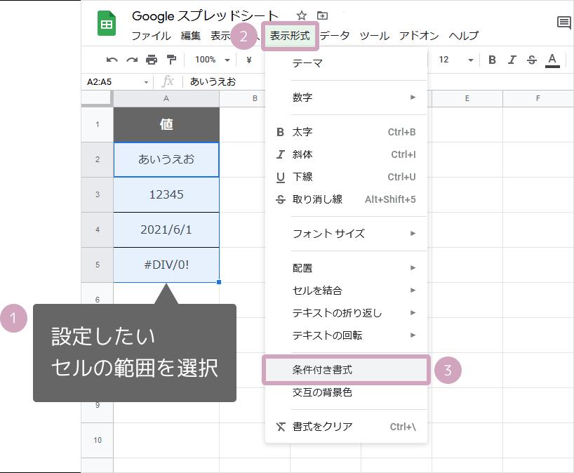 ISTEXT関数の使い方(条件付き書式でテキストのセル色を変更)