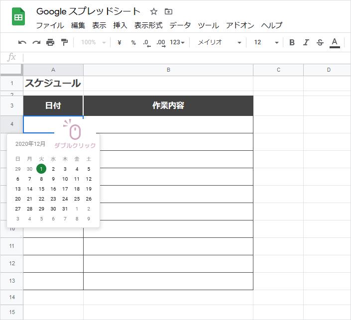 カレンダーから日付を入力(入力規則)