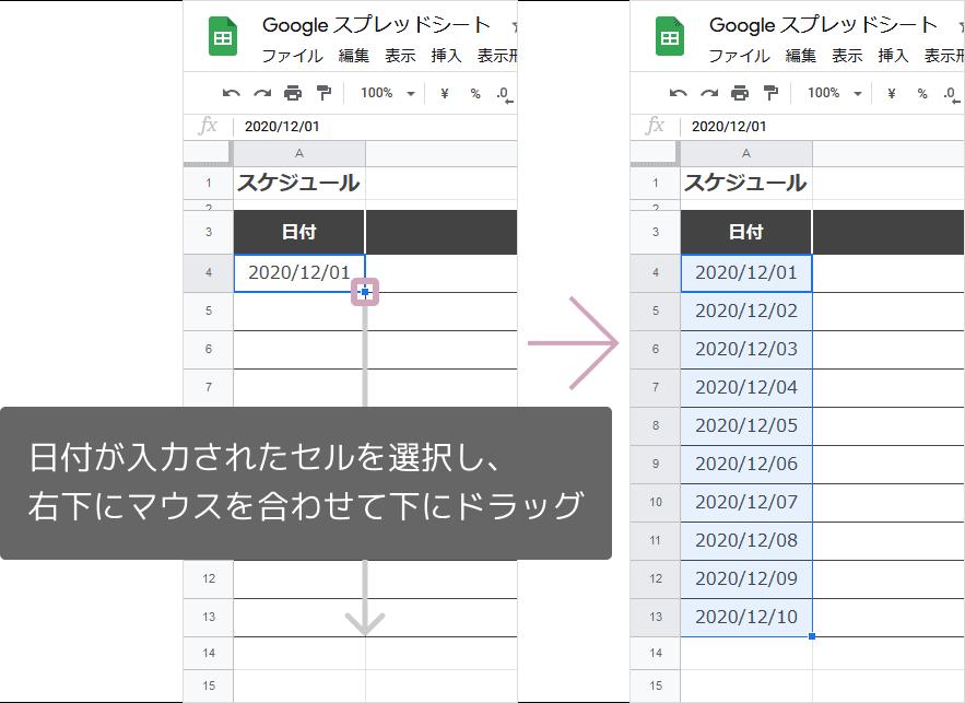 カレンダーから日付を入力(下のセルにコピー)