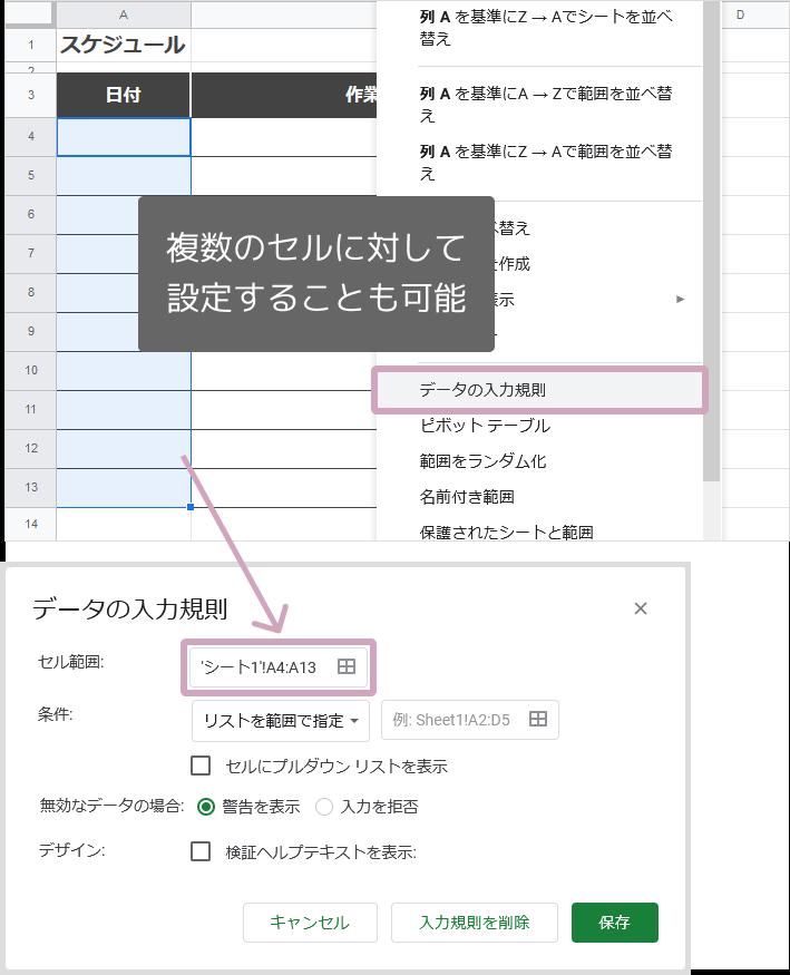 カレンダーから日付を入力(選択したセル範囲に設定)