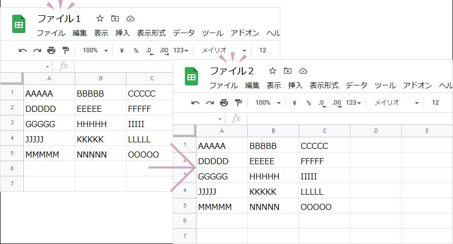IMPORTRANGE関数の使い方(完成例)