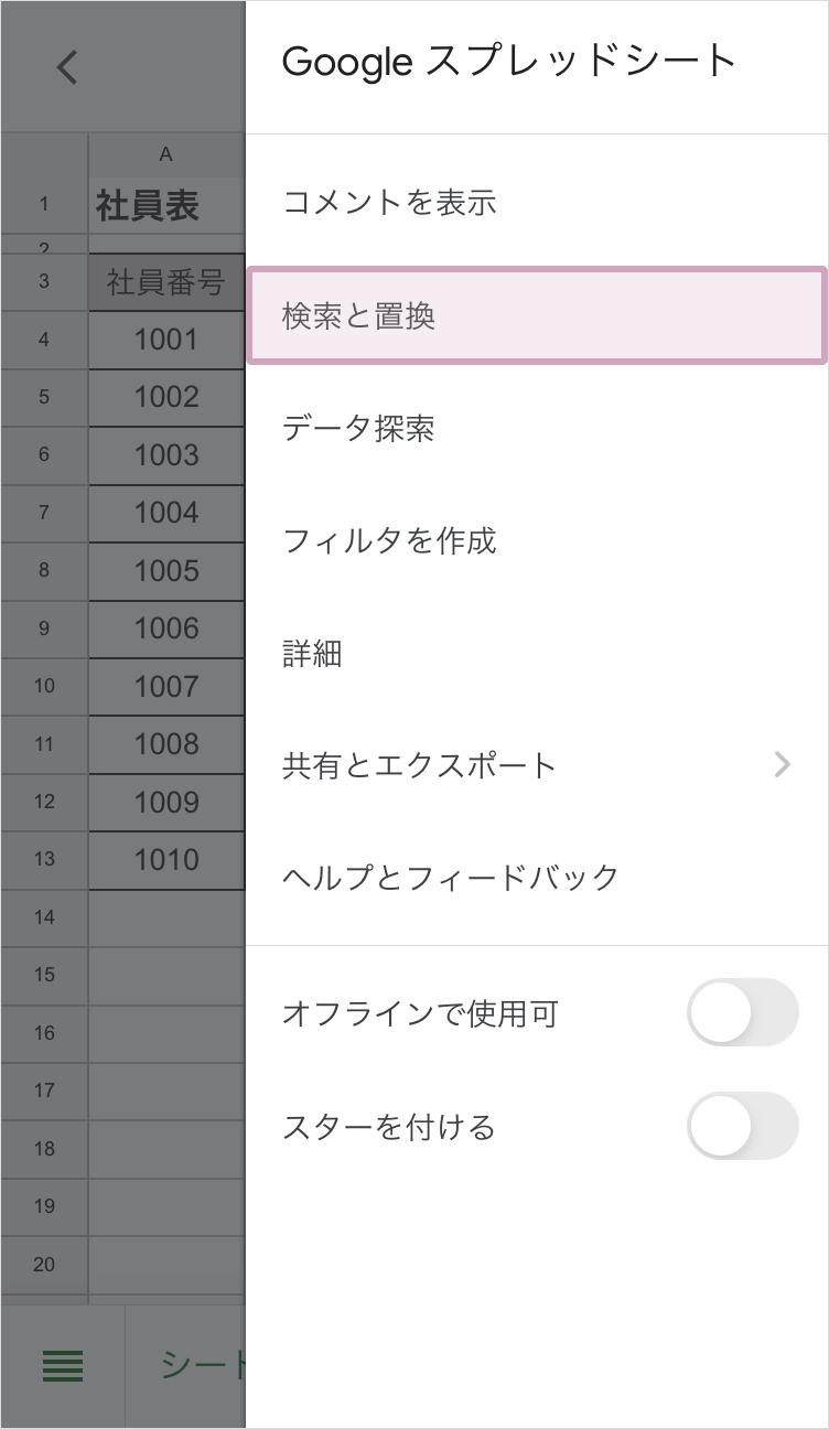 スマホアプリで検索