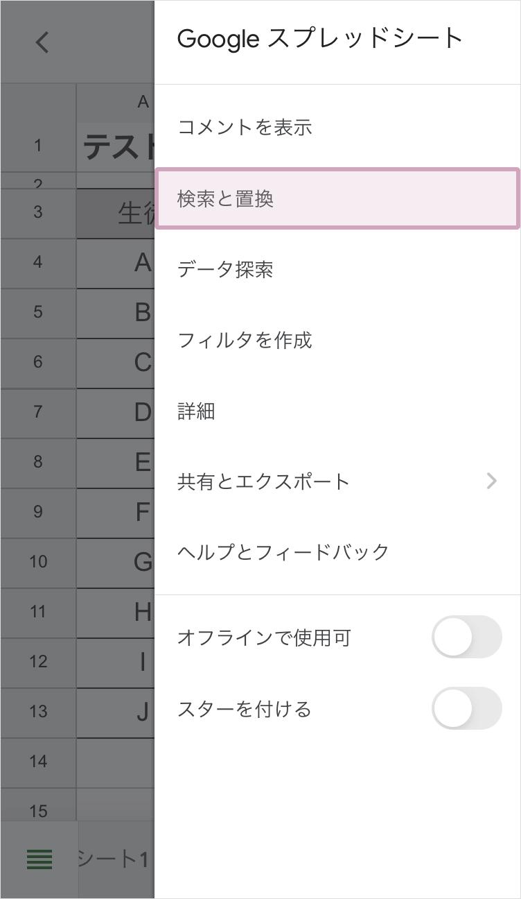 スマホアプリで置換