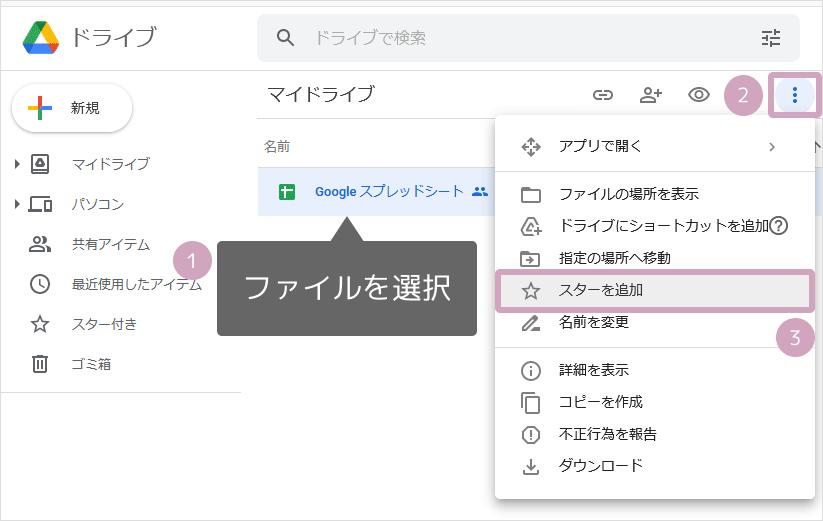 Googleドライブからスターを追加