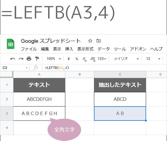LEFTB関数の数式の入れ方