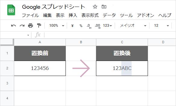 REPLACE関数の使い方(完成例)