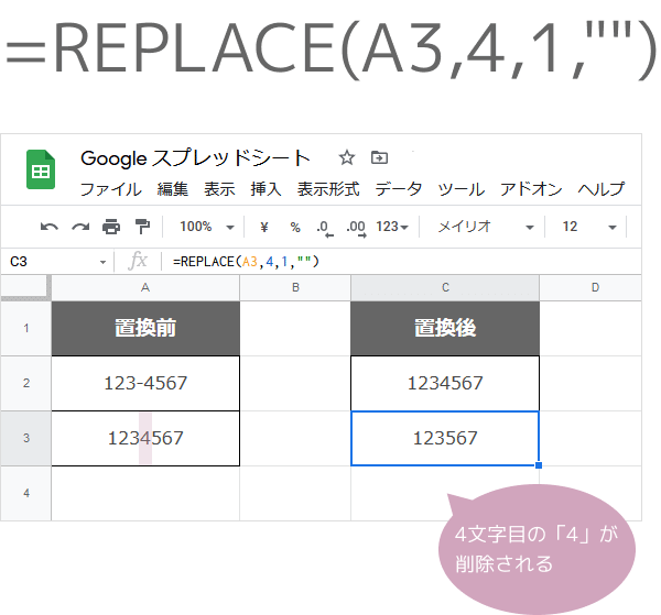 REPLACE関数の入れ方