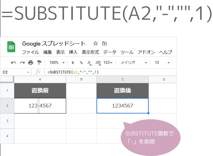 SUBSTITUTE関数との違い