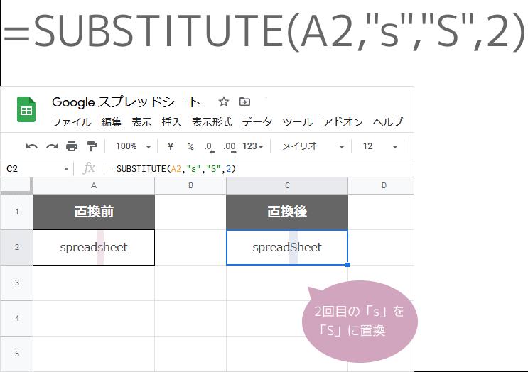 SUBSTITUTE関数(出現回数2)