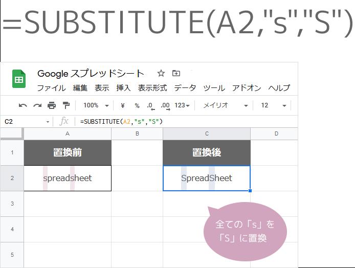 SUBSTITUTE関数(出現回数省略)