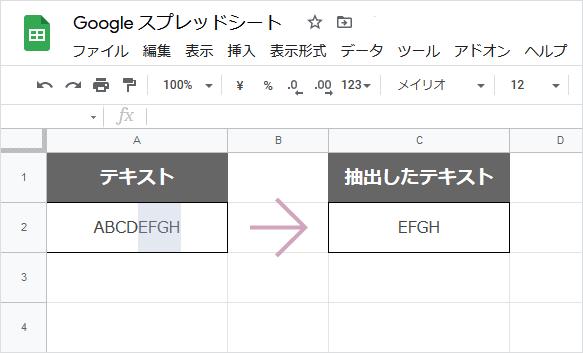 RIGHT関数(完成例)