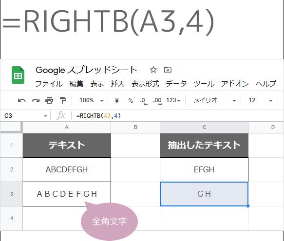 RIGHTB関数の数式の入れ方
